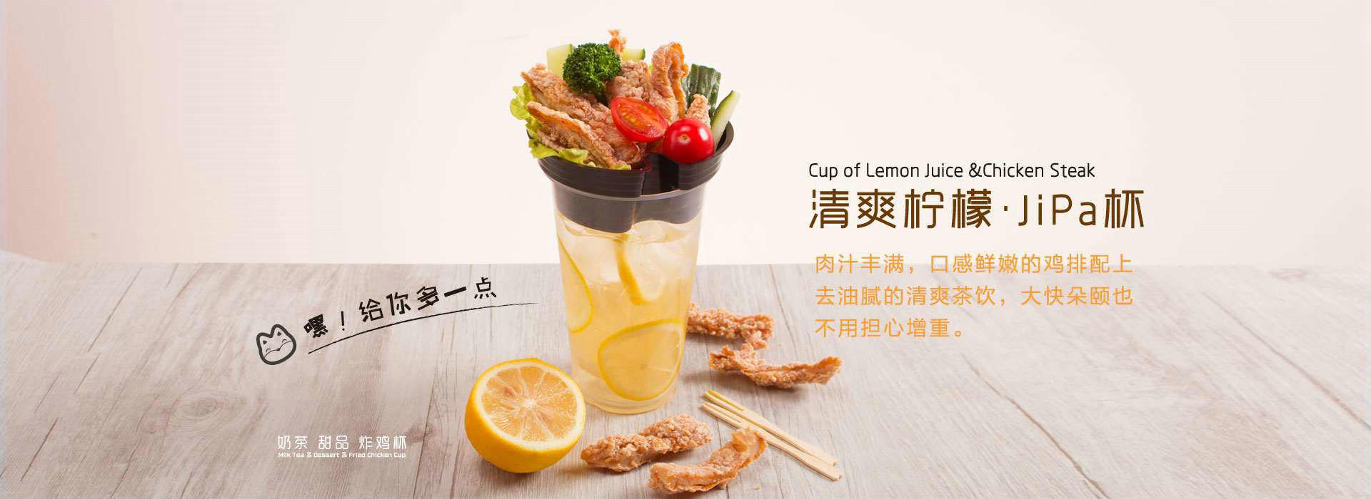 黑玉清爽柠檬鸡扒杯