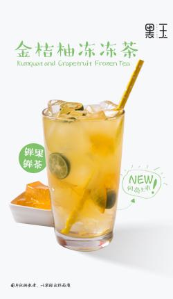 金桔柚冻冻茶