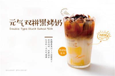 黑玉奶茶加盟流程
