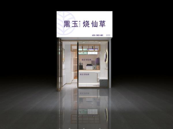 NO.963 黑玉辽宁省抚顺市新抚区西二路6号楼一单元102