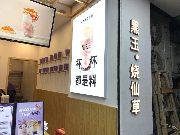 黑玉烧仙草茶饮店